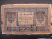 продам один рубль 1898 года 050 966 07 09
