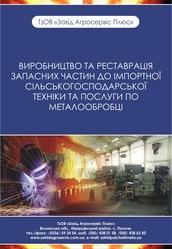 виробництво та реставрація запчастин до імпортної с/г техніки