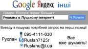 Реклама в Луцькому інтернеті.