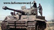 нужна информация о танках