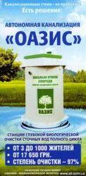 Автономная канализация. Станция биоочистки