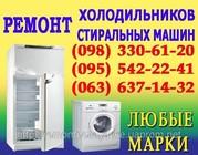 Ремонт холодильника Луцьк. Майстер для ремонту холодильників вдома