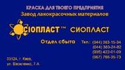 ХВ-0278 ХВ0278 ХВ-0278 ХВ 0278+ Грунт-эмаль ХВ-0278+ грунт ХВ-0278- гр