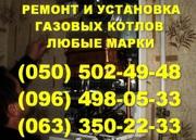 Ремонт газового котла Луцьк. Майстер з ремонту газових котлів у Луцьку