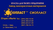 Эмаль НЦ-132,  эмаль АС-182,  эмаль МЛ-165 от изготовителя ЛКМ Сиопласт