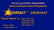 Эмаль ЭП-1236,  эмаль ХВ-110,  эмаль ХС-5226 от изготовителя ЛКМ Сиоплас