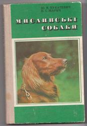 Мисливські собаки. Книга