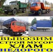 Вывоз строительного мусора Луцк