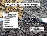 Продаж сирого жому з гнідавського цукрового заводу Луцьк
