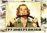 Вантажні перевезення,  Перевозки и аренда транспорта Луцк, грузчики.