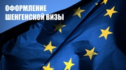Шенген віза за 10 днів в м.Луцьк