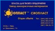 Грунт-эмаль АК-125 оцм ТУ грунт-эмаль АК-125 оцм: грунт-эмаль АК-125 о