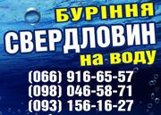 Буріння свердловин на воду у Луцьку та по Волинській обл.