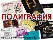 Друк візиток флаєрів та іншої поліграфії
