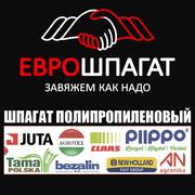 Шпагат полипропиленовый в Украине