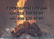 Торфобрикет насипом з доставкою Луцьк
