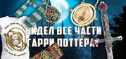 Эксклюзивные подарки из фильма Гарри Поттер!