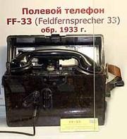 Немецкий военный полевой телефон Вермахта